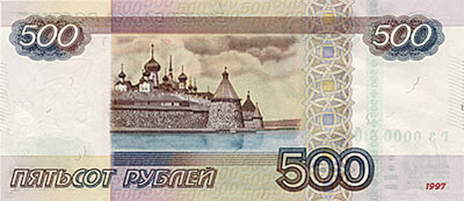 Россия: введена в обращение банкнота номиналом 500 рублей ...
